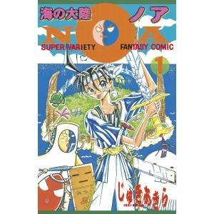 海の大陸NOA (1) 電子書籍版 / じゅきあきら|ebookjapan