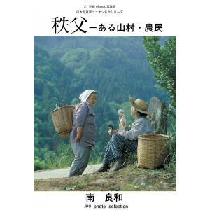 秩父――ある山村・農民 電子書籍版 / 南良和 ebookjapan