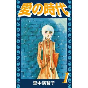 【初回50%OFFクーポン】愛の時代 (1) 電子書籍版 / 里中満智子 ebookjapan