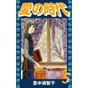 愛の時代 (5) 電子書籍版 / 里中満智子|ebookjapan