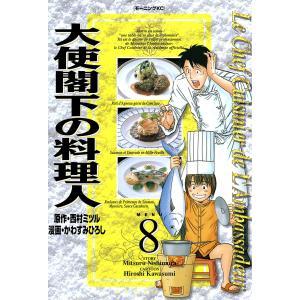 【初回50%OFFクーポン】大使閣下の料理人 (8) 電子書籍版 / 原作:西村ミツル 漫画:かわすみひろし|ebookjapan