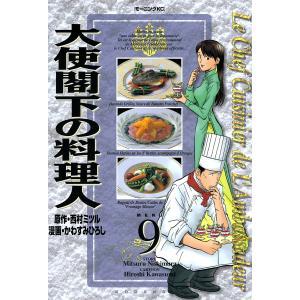 【初回50%OFFクーポン】大使閣下の料理人 (9) 電子書籍版 / 原作:西村ミツル 漫画:かわすみひろし|ebookjapan