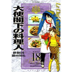 【初回50%OFFクーポン】大使閣下の料理人 (18) 電子書籍版 / 原作:西村ミツル 漫画:かわすみひろし|ebookjapan