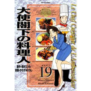 【初回50%OFFクーポン】大使閣下の料理人 (19) 電子書籍版 / 原作:西村ミツル 漫画:かわすみひろし|ebookjapan