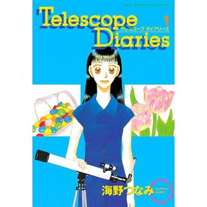 Telescope Diaries (1) 電子書籍版 / 海野つなみ|ebookjapan