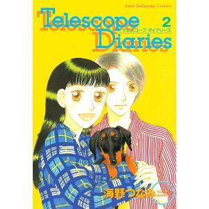 Telescope Diaries (2) 電子書籍版 / 海野つなみ|ebookjapan