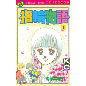 指輪物語 (1) 電子書籍版 / 高杉菜穂子|ebookjapan