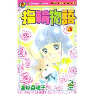 指輪物語 (3) 電子書籍版 / 高杉菜穂子|ebookjapan