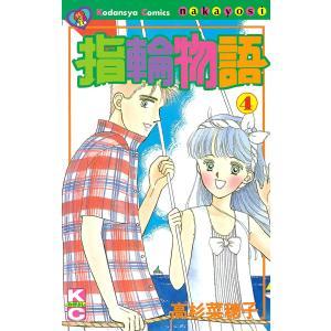 指輪物語 (4) 電子書籍版 / 高杉菜穂子|ebookjapan