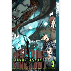 [TOKYOPOP]ポセイドン・キングダム 〜引裂かれた絆〜 (3) 電子書籍版 ebookjapan