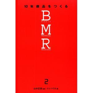 10年商品をつくるBMR2 電子書籍版 / 山中正彦監修 ドゥ・ハウス/喜山荘一編著|ebookjapan