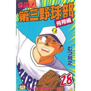 名門!第三野球部 (28) 電子書籍版 / むつ利之|ebookjapan