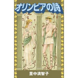 【初回50%OFFクーポン】オリンピアの詩 電子書籍版 / 里中満智子 ebookjapan
