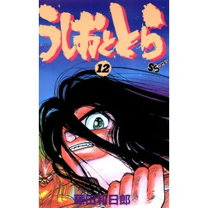 うしおととら (12) 電子書籍版 / 藤田和日郎|ebookjapan
