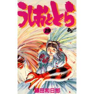 うしおととら (19) 電子書籍版 / 藤田和日郎|ebookjapan
