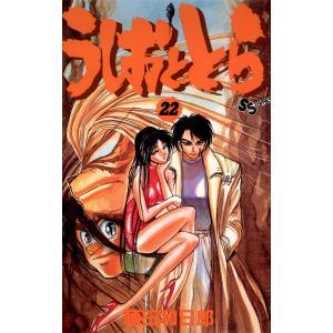 うしおととら (22) 電子書籍版 / 藤田和日郎|ebookjapan