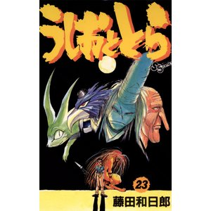 うしおととら (23) 電子書籍版 / 藤田和日郎|ebookjapan