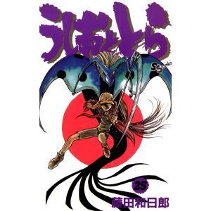 うしおととら (25) 電子書籍版 / 藤田和日郎|ebookjapan