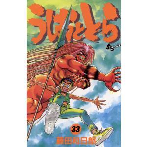 うしおととら (33) 電子書籍版 / 藤田和日郎|ebookjapan