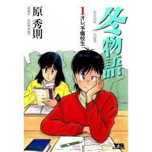 冬物語 (1) 電子書籍版 / 原秀則 ebookjapan