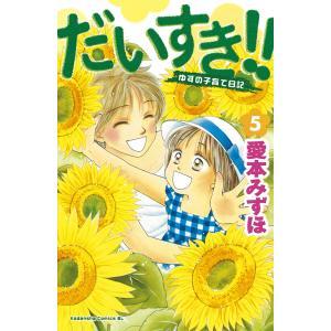 だいすき!! 〜ゆずの子育て日記〜 (5) 電子書籍版 / 愛本みずほ ebookjapan