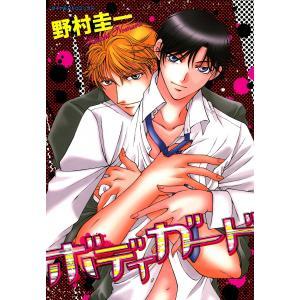 ボディガード (1) 電子書籍版 / 野村圭一 ebookjapan