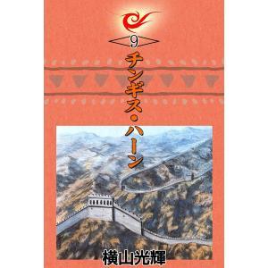 チンギス・ハーン (9) 電子書籍版 / 横山光輝|ebookjapan