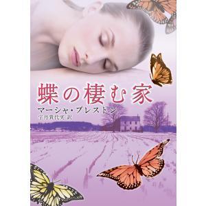 蝶の棲む家 電子書籍版 / マーシャ・プレストン 翻訳:宇丹貴代実|ebookjapan