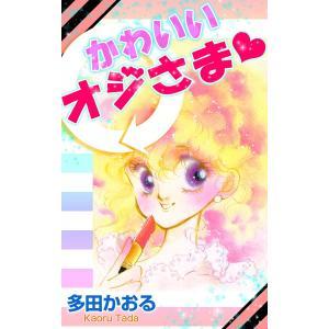 かわいいオジさま 電子書籍版 / 多田かおる|ebookjapan