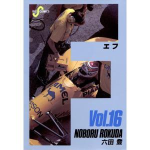 F(エフ) (16) 電子書籍版 / 六田登|ebookjapan