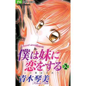 僕は妹に恋をする (2) 電子書籍版 / 青木琴美|ebookjapan
