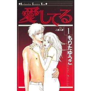 愛してる (1) 電子書籍版 / もりたゆうこ|ebookjapan