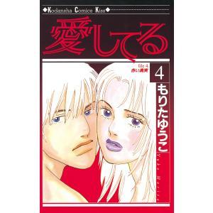 愛してる (4) 電子書籍版 / もりたゆうこ|ebookjapan