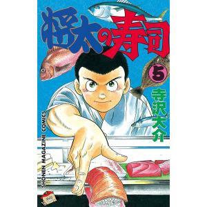 【初回50%OFFクーポン】将太の寿司 (5) 電子書籍版 / 寺沢大介