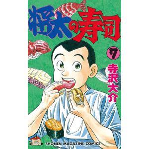 【初回50%OFFクーポン】将太の寿司 (7) 電子書籍版 / 寺沢大介
