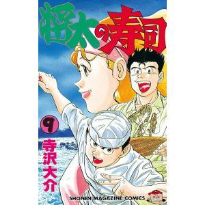 【初回50%OFFクーポン】将太の寿司 (9) 電子書籍版 / 寺沢大介