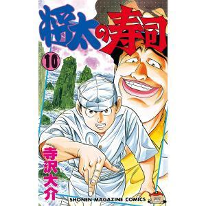 【初回50%OFFクーポン】将太の寿司 (10) 電子書籍版 / 寺沢大介