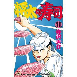 【初回50%OFFクーポン】将太の寿司 (11) 電子書籍版 / 寺沢大介