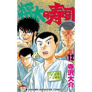 【初回50%OFFクーポン】将太の寿司 (12) 電子書籍版 / 寺沢大介