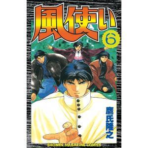 風使い (6) 電子書籍版 / 鷹氏隆之|ebookjapan