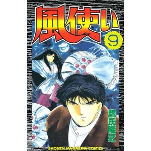 風使い (9) 電子書籍版 / 鷹氏隆之|ebookjapan