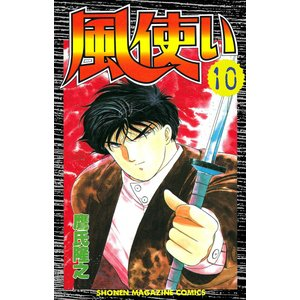 風使い (10) 電子書籍版 / 鷹氏隆之|ebookjapan