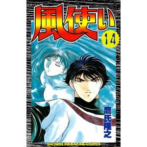 風使い (14) 電子書籍版 / 鷹氏隆之|ebookjapan