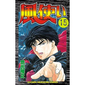 風使い (15) 電子書籍版 / 鷹氏隆之|ebookjapan