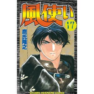 風使い (17) 電子書籍版 / 鷹氏隆之|ebookjapan