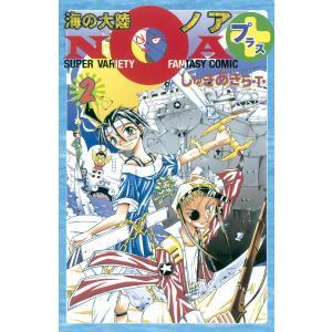 海の大陸NOA+ (2) 電子書籍版 / じゅきあきら・T・|ebookjapan