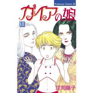 【初回50%OFFクーポン】ガイアの娘 (1) 電子書籍版 / 庄司陽子|ebookjapan