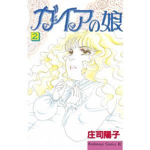 【初回50%OFFクーポン】ガイアの娘 (2) 電子書籍版 / 庄司陽子|ebookjapan