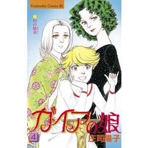 【初回50%OFFクーポン】ガイアの娘 (4) 電子書籍版 / 庄司陽子|ebookjapan