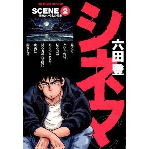 シネマ (2) 電子書籍版 / 六田登|ebookjapan